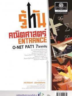 รู้ทันคณิตศาสตร์ O-Net , Pat1 , 7 วิชาสามัญ
