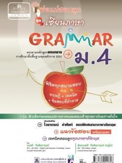 คู่มือพ่อแม่สอนลูก ชุดเซียนภาษา grammar ม.4