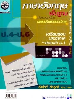 ภาษาอังกฤษพื้นฐานสำหรับนักเรียนประถมปลาย ป.4-5-6