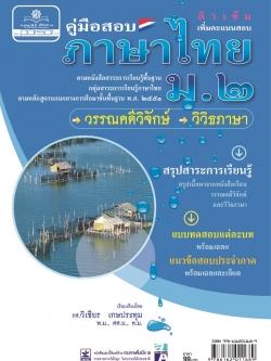 ติวเข้ม ภาษาไทย ม.2 วรรณคดีวิจักษ์ วิวิธภาษา