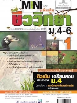 mini ชีววิทยา เพิ่มเติม ม. 4-6 เล่ม 1