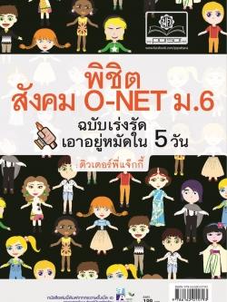 พิชิตสังคม O-Net ม.6 ฉบับเร่งรัด
