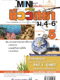 mini ชีววิทยา เพิ่มเติม ม. 4-6 เล่ม 5