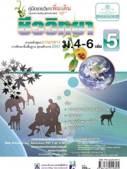 คู่มือชีววิทยา เพิ่มเติม ม. 4-6 เล่ม 5