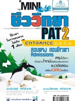 mini คัมภีร์ชีววิทยา Pat 2 ม. 4 - 6