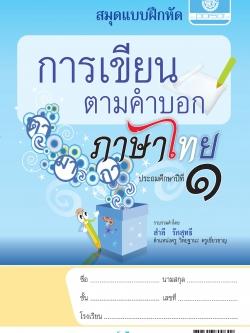 สมุดแบบฝึกหัด การเขียนตามคำบอก ภาษาไทย ป.1