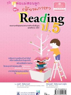 คู่มือพ่อแม่สอนลูก ชุด เซียนภาษา Reading ป.5