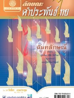 ลักษณะคำประพันธ์ไทย