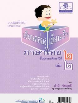 เขียนคล่อง เขียนเร็วภาษาไทย ป.2 เล่ม 2