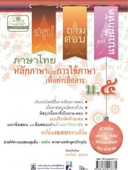 สรุป ถาม ตอบ และแบบฝึกหัดภาษาไทย หลักและการใช้ภาษาเพื่อการสื่อสาร ม.5