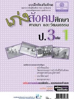 เก่ง สังคมศึกษา สาสนาและวัฒนธรรม ป.3 เล่ม 1