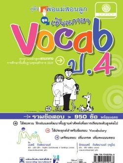คู่มือพ่อแม่สอนลูก ชุด เซียนภาษา Vocab ป.4