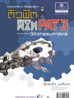 ติวฟิตพิชิต Pat 3 ความถนัดทางวิศวกรรมศาสตร์