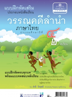 แบบฝึกหัดเสริม ภาษาไทย ป.4 วรรณคดีลำนำ (2 ภาคเรียน)