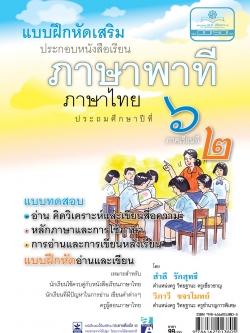 แบบฝึกเสริม ภาษาไทย ป.6 เล่ม 2 ภาษาพาที