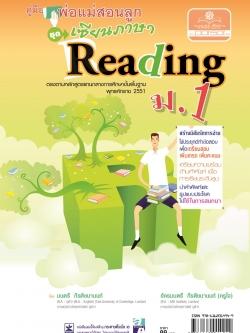 คู่มือพ่อแม่สอนลูก ชุดเซียนภาษา reading ม.1