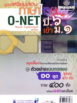 คูมือเตรียมสอบ ภาษาไทย o-net ป.6 เข้า ม.1