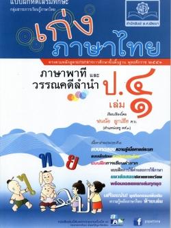 เก่ง ภาษาไทย ป. 4 เล่ม 1