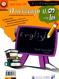 สรุป เฉลย เก็ง ภาษาอังกฤษ ป.3 เล่ม 2
