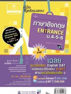 คู่มือเตรียมสอบภาษาอังกฤษ Gat / O-Net