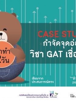 Case Study กำจัดจุดอ่อน วิชา Gat เชื่อมโยง