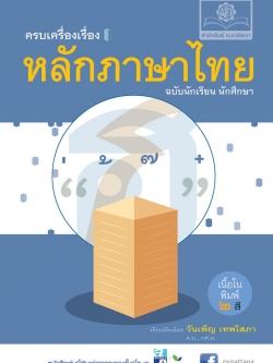 ครบเครื่องเรื่องหลักภาษาไทย ฉบับนักเรียน นักศึกษา