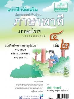 แบบฝึกเสริม ภาษาไทย ป.4 เล่ม 2 ภาษาพาที