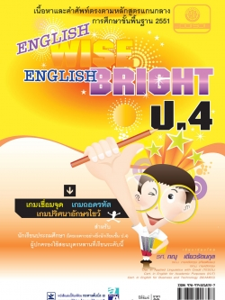 English Wise English Bright ป.4
