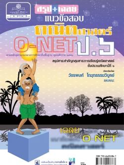 สรุป+เฉลย แนวข้อสอบ คณิตศาสตร์ o-net ป.6