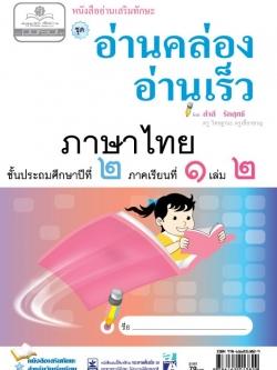 อ่านคล่อง อ่านเร็ว ภาษาไทย ป.2 ภาคเรียนที่ 1 เล่ม 2
