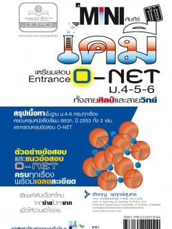 mini คัมภีร์เคมี O-Net ม. 4 - 6