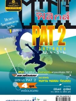 mini คัมภีร์ฟิสิกส์ Pat 2 ม. 4 - 6