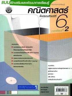 แบบฝึกเสริมและพัฒนาการเรียนรู้ ฯ คณิตศาสตร์ ป.6 ภาคเรียนที่ 2