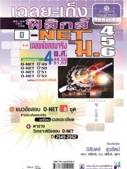 เฉลย - เก็งฟิสิกส์ O-Net ม. 4 - 6
