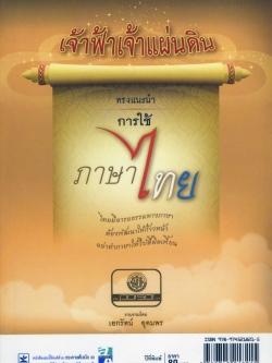 เจ้าฟ้าแห่งแผ่นดิน ทรงแนะนำการใช้ภาษาไทย
