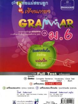 คู่มือพ่อแม่สอนลูก ชุดเซียนภาษา grammar ม.6