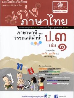 เก่ง ภาษาไทย ป. 3 เล่ม 1