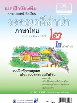 แบบฝึกหัดเสริม ภาษาไทย ป.2 วรรณคดีลำนำ (2 ภาคเรียน)
