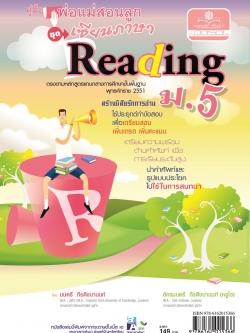 คู่มือพ่อแม่สอนลูก ชุดเซียนภาษา reading ม.5