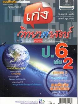 เก่ง วิทยาศาสตร์ ป.6 เล่ม 2