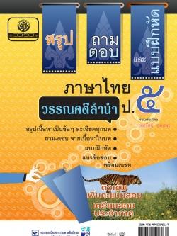 สรุป ถามตอบ และแบบฝึกหัด ภาษาไทย ป.5 วรรณคดีลำนำ