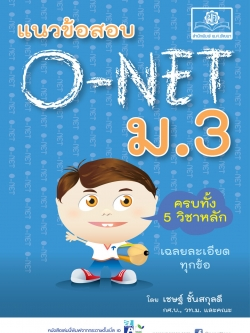 แนวข้อสอบ O-Net ม.3 (ครบ 5 วิชา)