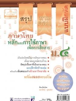 สรุป ถาม ตอบ และแบบฝึกหัดภาษาไทย หลักและการใช้ภาษาเพื่อการสื่อสาร ม.4