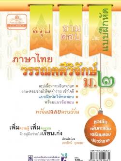 สรุป ถาม ตอบ และแบบฝึกหัดภาษาไทย วรรณคดีวิจักษ์ ม.2