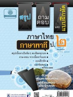 สรุป ถามตอบ และแบบฝึกหัด ภาษาไทย ป.2 ภาษาพาที