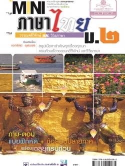 mini ภาษาไทย ม.2 วรรณคดีวิจักษ์ และวิวิธภาษา