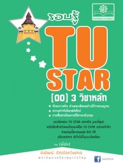 รอบรู้ TU Star [00] วิชาหลัก 3 วิชา