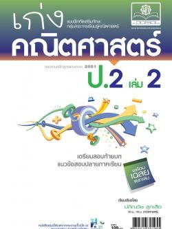 เก่ง คณิตศาสตร์ ป.2 เล่ม 2