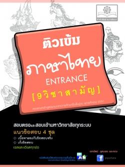 ติวเข้มภาษาไทย 9 วิชาสามัญ