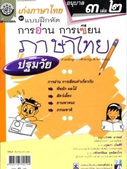 เก่งภาษาไทย อนุบาล 3 เล่ม 2 ชุดแบบฝึกหัดการอ่าน การเขียน ปฐมวัย